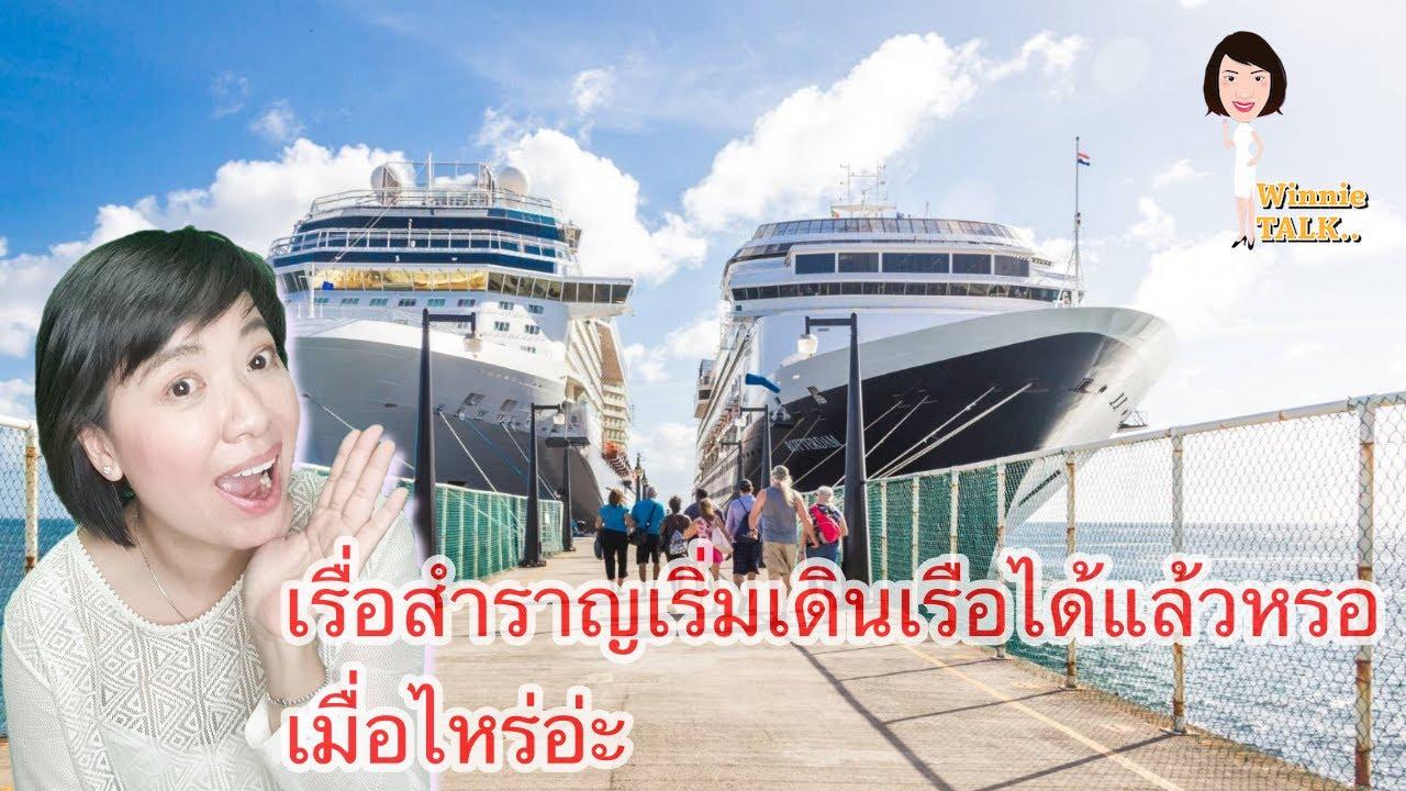 เรือสำราญเริ่มเดินเรือได้แล้วหรอ เมื่อไรอ่ะ EP 26 ( Winnie Talk : พี่วินนี่เล่าเรื่องเรือสำราญ )