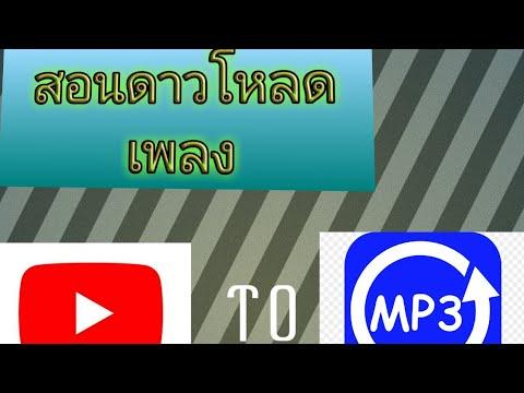 สอนดาวโหลดเพลง จาก YouTube เป็น MP 3