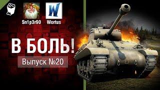 Video В боль! - Выпуск №20 - от Sn1p3r90 и Wortus [World of Tanks] download MP3, 3GP, MP4, WEBM, AVI, FLV Januari 2018