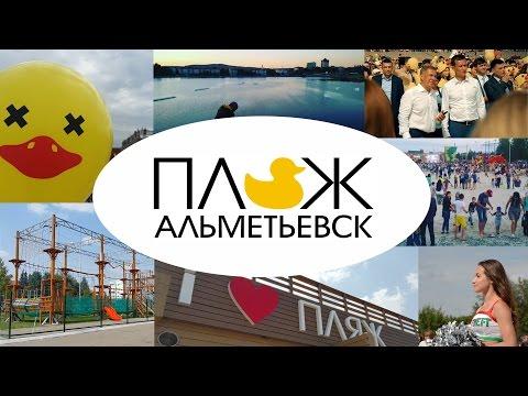 Репортаж Изнутри: Пляж Альметьевск