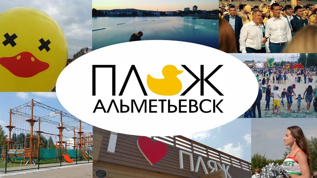 Репортаж Изнутри: Пляж Альметьевск - YouTube