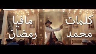 اغنية محمد رمضان مافيا - كلمات
