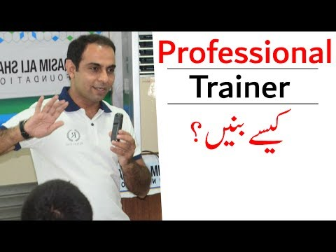 Tips To Become A Successful Professional Trainer  -By Qasim Ali Shah | In Urdu
