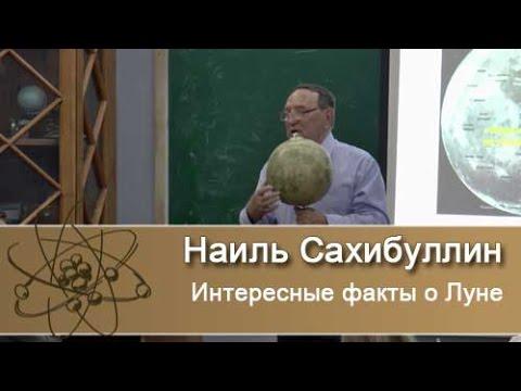 Интересные факты о луне. Лекция профессора КФУ Н. Сахибуллина /02.11.2016/