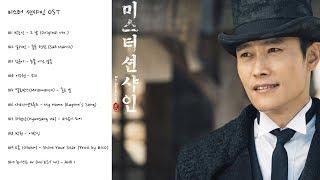 미스터 션샤인( Mr. Sunshine) OST 전곡듣기 Part 1~10