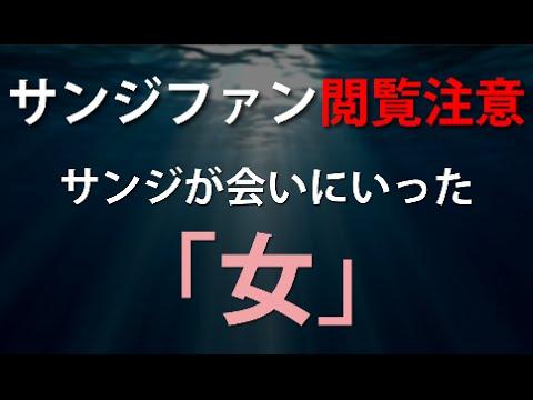 サンジファン悲報!?サンジの会いに行った「女」(妄想)【ワンピース大好き(新)】