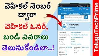 how to get vehicle details with registration number in telugu TeluguTechPrime  screenshot 5