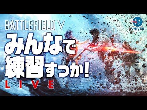 【 BFV 】初見・初心者さん歓迎!楽しく練習してこ BATTLEFIELD V バトルフィールドV #BFV  [PS4 PC] thumbnail