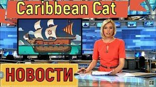 Caribbean Cat