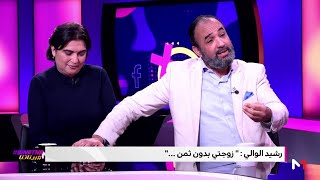 كيف أجاب رشيد الوالي على سؤال أسامة حول احتفاله بعيد الحب مع زوجته؟ #بيناتنا