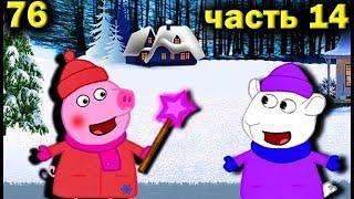 Мультики Свинка Пеппа и ведьма финальная часть 14 Мультфильмы для детей на русском