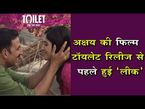 Akshay की Film Toilet Online Leak,...