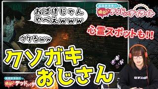 【DbD】高森奈津美の明るいデッドバイデイライト 第15回【ファミ通】