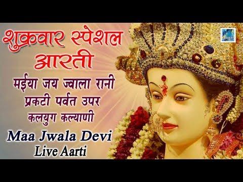शुक्रवार स्पेशल : मईया जय ज्वाला रानी   Maa Jwala Devi Live Aarti Mantra   Anjali Jain   Mata Bhajan