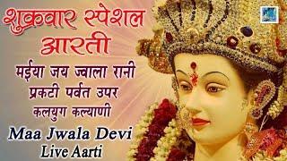 शुक्रवार स्पेशल : मईया जय ज्वाला रानी | Maa Jwala Devi Live Aarti Mantra | Anjali Jain | Mata Bhajan