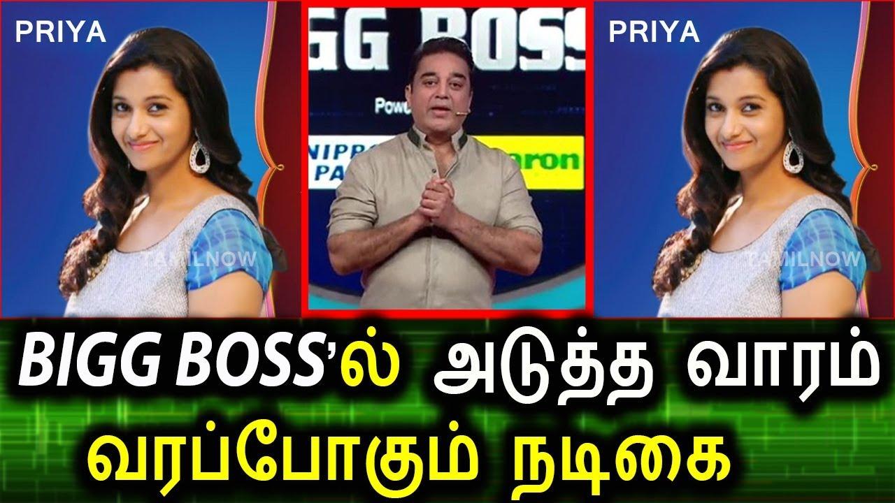 அடுத்த வாரம் வரப்போகும் பிரியா| Big Bigg Boss Tamil Live Today 8th 9th  August 2017 |Vijay Tv Promo 1