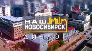 """""""Наш Новосибирск ДИАЛОГ"""" от 18 мая 2018 года"""