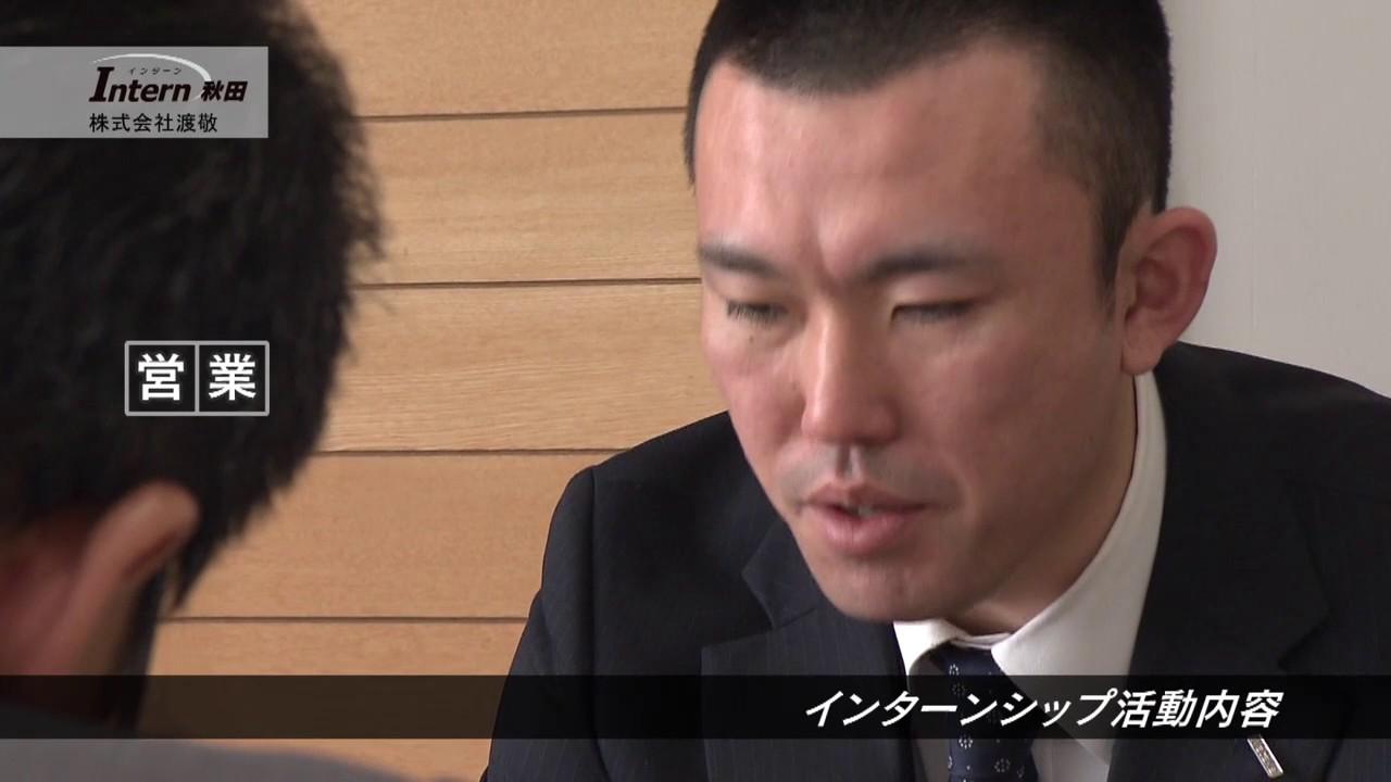 動画サムネイル:株式会社渡敬
