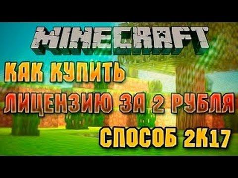 Лицензия minecraft за 1 рубль! Проверка магазинов - YouTube