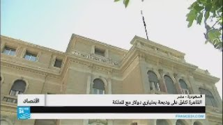 قوى سياسية مصرية تطالب الحكومة بوقف المفاوضات مع صندوق النقد الدولي