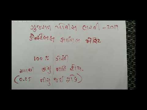 Lokrakshak gujrat police nu merit 100% ..લોકરક્ષક ભરતી નુ સચોટ મેરીટ આ મુજબ રહેશે, #1