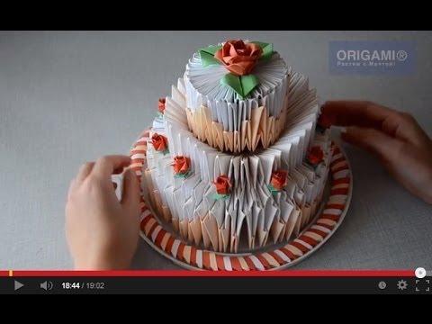 Тортики из модульного оригами