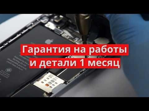 Ремонт IPhone в Тюмени - сервисный центр яСломался