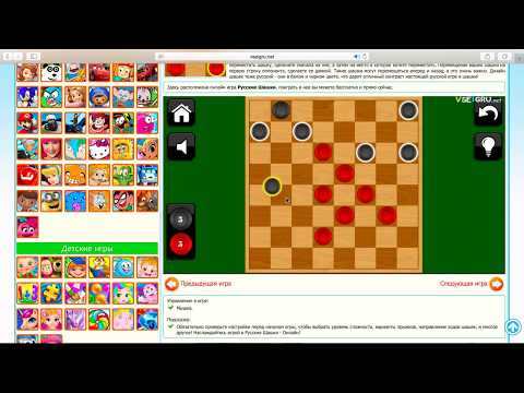 Играйте в шахматы онлайн! Онлайн игры для детей