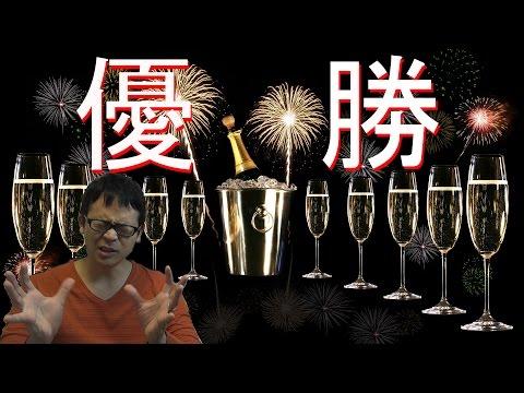 持ってたら優勝するワイン【ワインノヒト#9】