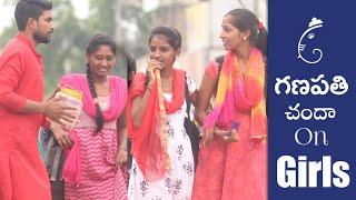 Vinayaka Chanda On Girls   Prank in Telugu   Telugu Pranks   Prank In India   Mini Movie Pranks