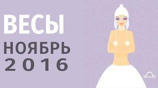 Гороскоп ВЕСЫ на Ноябрь 2016 от Веры Хубелашвили