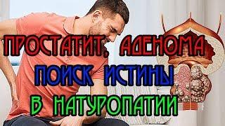 Простатит Аденома поиск истины в натуропатии Михаил Советов натуропат уролог гинеколог