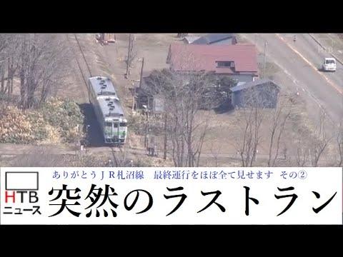 JR札沼線 突然のラストラン② 浦臼駅~石狩月形駅 【HTBニュース】
