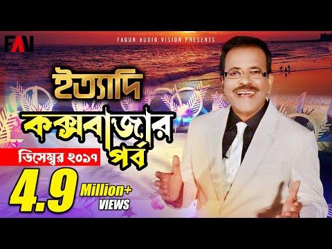 Ityadi - ইত্যাদি | Hanif Sanket | Cox's Bazar episode 2017