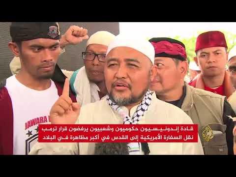 مظاهرات حاشدة بالعاصمة الإندونيسية ضد قرار ترمب  - نشر قبل 24 دقيقة