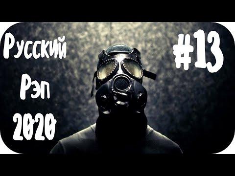 🇷🇺 Русский Рэп 2020 - 2021 Новинки 🔊 Русский Хип Хоп Музыка 2020 🔊 Реп Лирика 2020 🔊 Russian #13