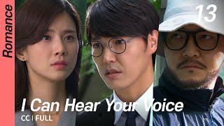 너의목소리가들려 I Can Hear Your Voice EP13
