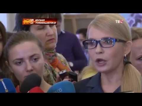 Юлия Тимошенко. Удар властью