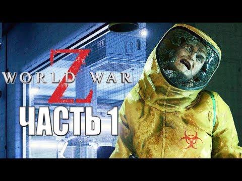 World War Z ► Прохождение #1 ► МИРОВАЯ ВОЙНА Z