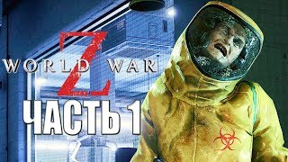 World War Z ► Прохождение #1 ► МИРОВАЯ ВОЙНА Z