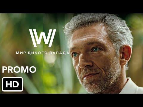 Мир Дикого Запада 3 Сезон 2 Серия - Westworld 3x02 - Русские Субтитры Промо