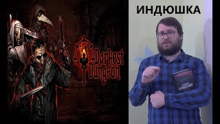 Индюшка - Darkest Dungeon...