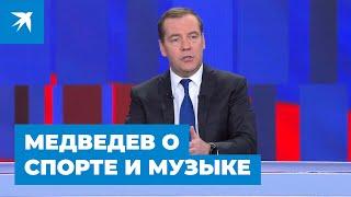 Медведев о спорте и музыке