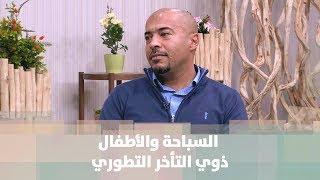 عبدالفتاح عليوة - السباحة والأطفال ذوي التأخر التطوري