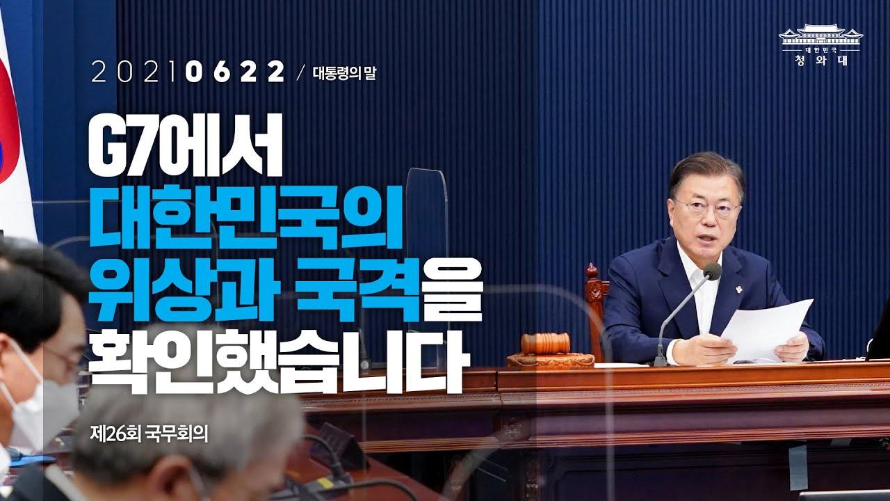 [대통령의말] G7에서 대한민국의 위상과 국격을 확인했습니다   제26회 국무회의