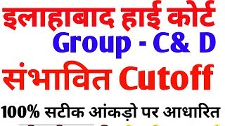 Allahabad High Court Group C & D Expected Cut off 2019 सटीक आकड़ो पर आधारित,High Court Cut Off 2019