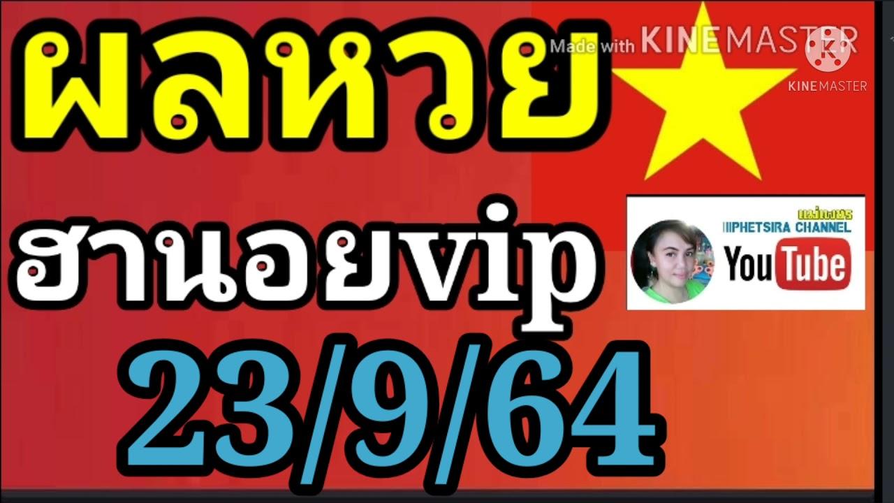 ผลหวยฮานอยวีไอพี,ผลหวยฮานอยวีไอพีล่าสุด, ตรวจหวยฮานอยวีไอพี 23 กันยายน 64