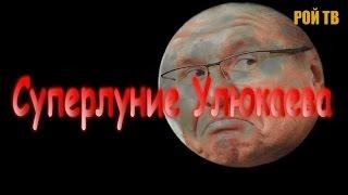 Суперлуние Улюкаева (М. Хазин, Ю. Болдырев, В. Жуковский, М. Калашников)