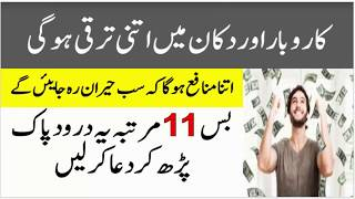 Wazifa For Business Success In Urdu | Karobar Ka Wazifa | Karobar Mein Kamyabi Ka Wazifa