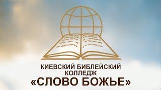 "ГЕРМЕНЕВТИКА №14; Библейский Колледж ""Слово Божье"" [15.12.17]"